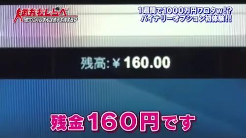 『1週間で1000万円ワロタw!?バイナリーオプション初体験!!』