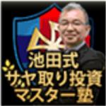 池田式・サヤ取り投資マスター塾【検証とレビュー】