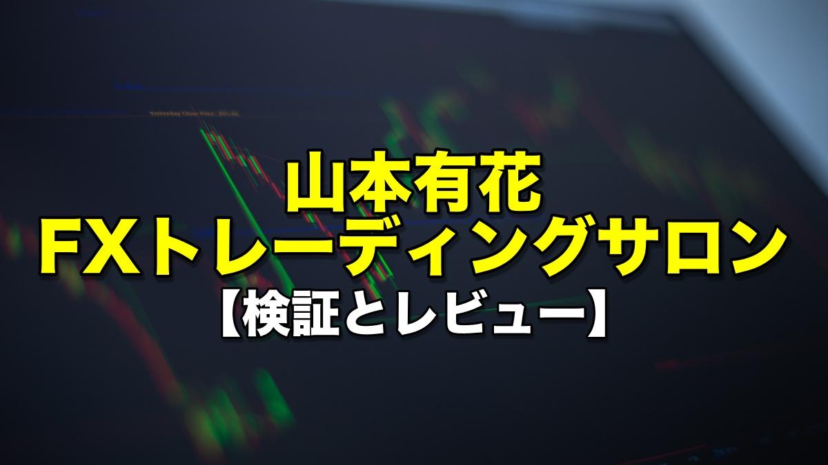 山本有花 FXトレーディングサロン【検証とレビュー】
