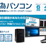 """【新発売】30万円近い""""FX専用パソコン""""は本当に必要か?"""