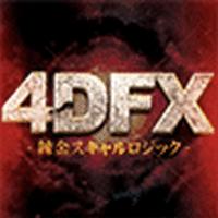 4DFX -錬金スキャルロジック-