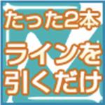 FXライントレード・マスタースクール【検証とレビュー】