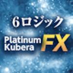 Platinum Kubera FX【検証とレビュー】評価・・・A