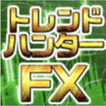 トレンドハンターFX(トレハンFX)【検証とレビュー】