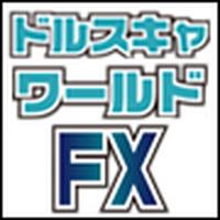 ドルスキャワールドFX