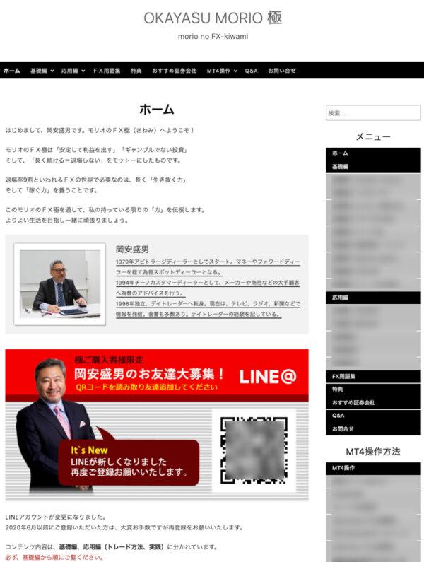 岡安盛男のFX極|購入者専用サイト