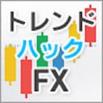 トレンドハックFX【検証とレビュー】