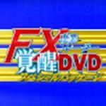 FX専業トレーダー覚醒DVD【検証とレビュー】