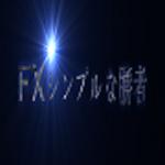 FXシンプルな勝者【検証とレビュー】