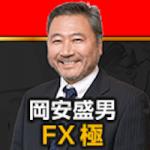 FX歴38年の重鎮!岡安盛男のFX極【検証とレビュー】