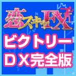 恋スキャFXビクトリーDX完全版【検証とレビュー】