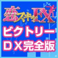 恋スキャFXビクトリーDX完全版