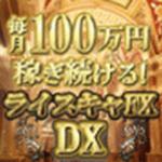 ライスキャFX DX完全版【検証とレビュー】