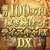 ライスキャFX DX完全版
