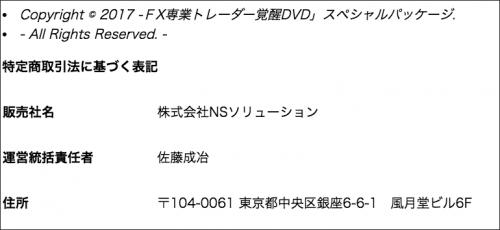 過去(魚拓)の販売会社名称(2015年5月6日 01:56 魚拓)