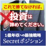 Secretポジション【検証とレビュー】