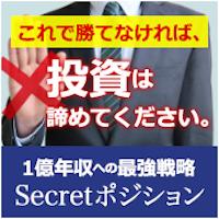 Secretポジション