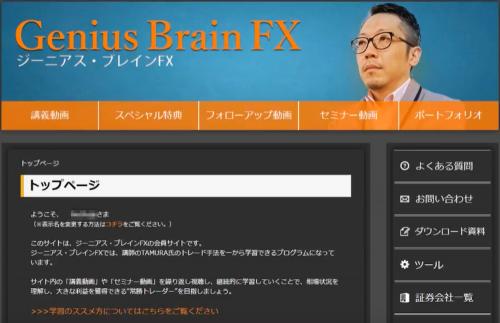 ジーニアス・ブレインFX購入者専用サイト