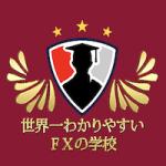 世界一わかりやすいFXの学校【検証とレビュー】