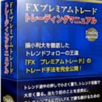 FXプレミアムトレード(プレトレ)~Ultimate~【検証とレビュー】