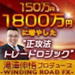 WINDING ROAD FX【検証とレビュー】