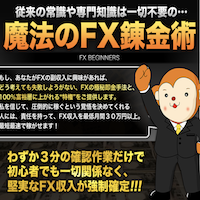 イサム式!FXビギナーズ