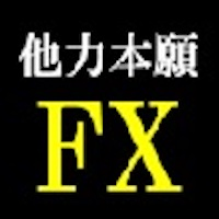 他力本願FX