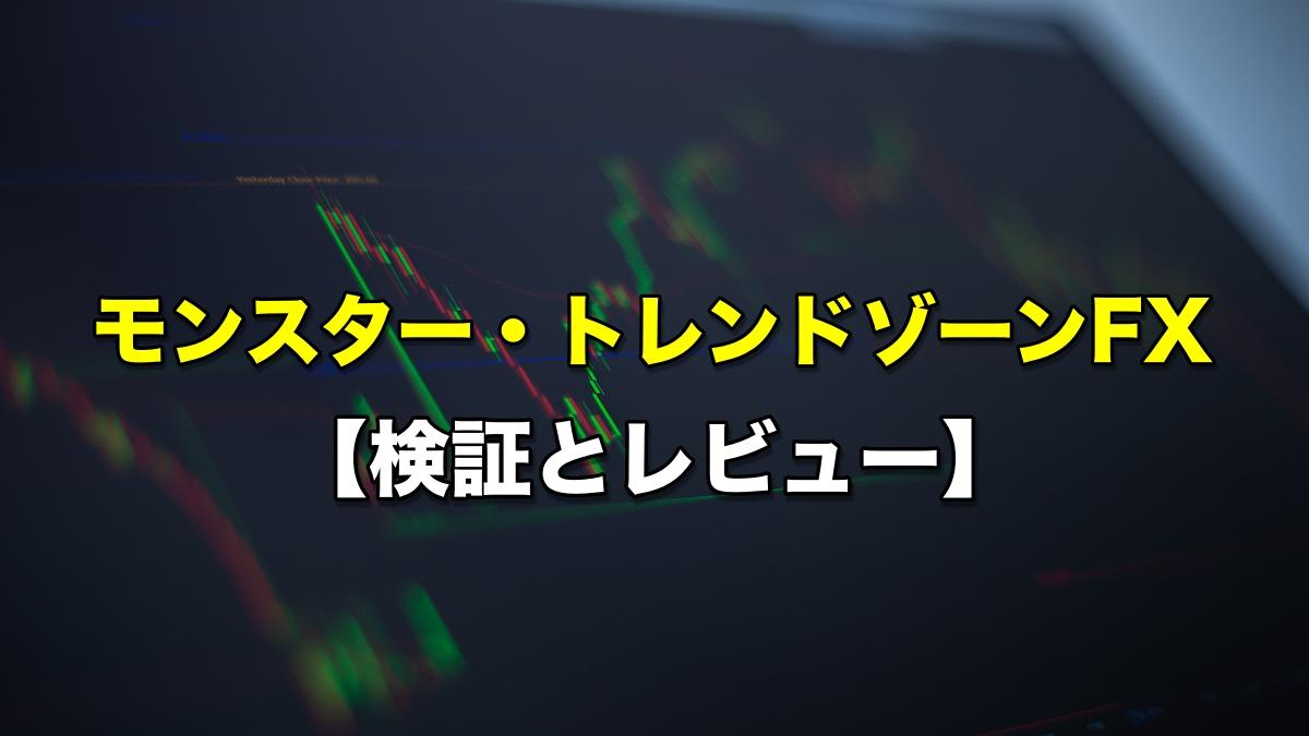 モンスター・トレンドゾーンFX(モントレFX)【検証とレビュー】