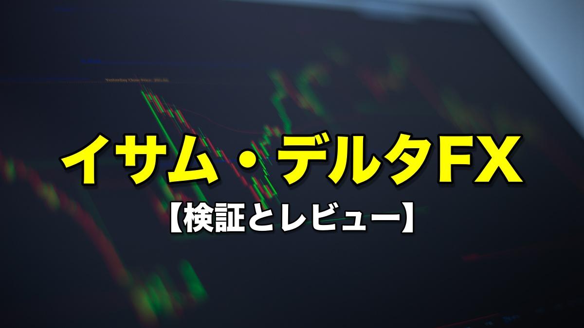 イサム・デルタFX【検証とレビュー】