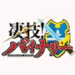 凄技!バイナリー【検証とレビュー】9月25日(金)で販売終了!