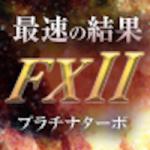 PLATINUM TURBO FX 2【検証とレビュー】