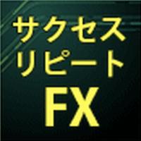 サクセスリピートFX