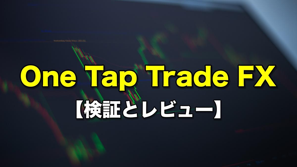 One Tap Trade FX【検証とレビュー】