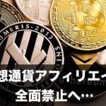 【悲報】仮想通貨アフィリエイトが全面禁止されることに!