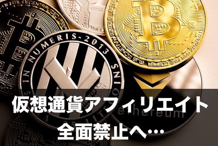 【決定】仮想通貨アフィリエイトが全面禁止されることに!