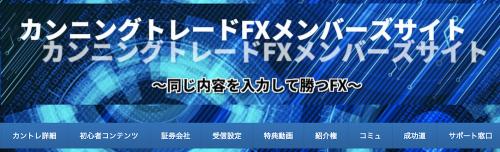 カンニングトレードFX会員専用サイト