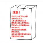 【本気】欧州でバイナリーオプション(BO)全面撤廃へ!
