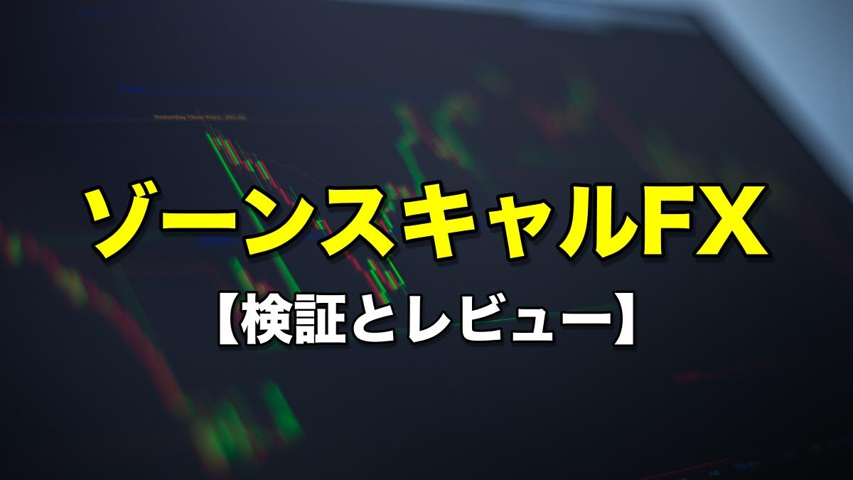 ゾーンスキャルFX【検証とレビュー】