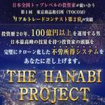 "THE HANABI PROJECT(花火プロジェクト)は""原油の先物取引""商材だ"