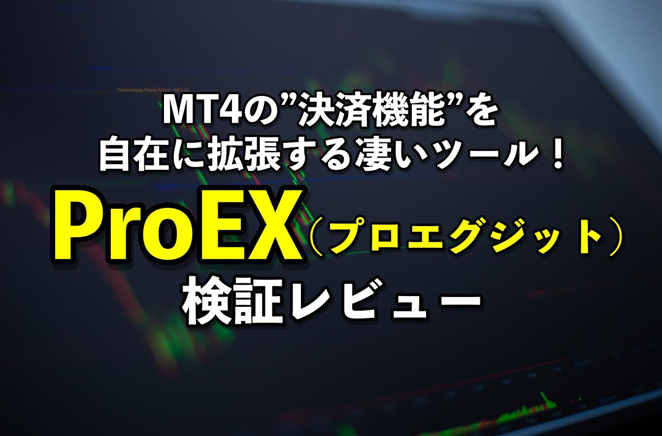 ProEX(プロエグジット)【検証とレビュー】