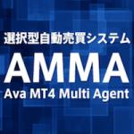 選択型自動売買システムAMMA(セレクション365)【検証とレビュー】
