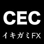 CEC(イキガミFX)【検証とレビュー】