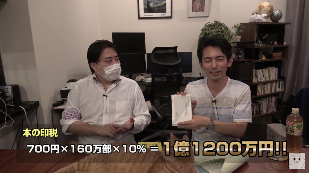 山田氏が手にした印税はなんと1億1200万円!