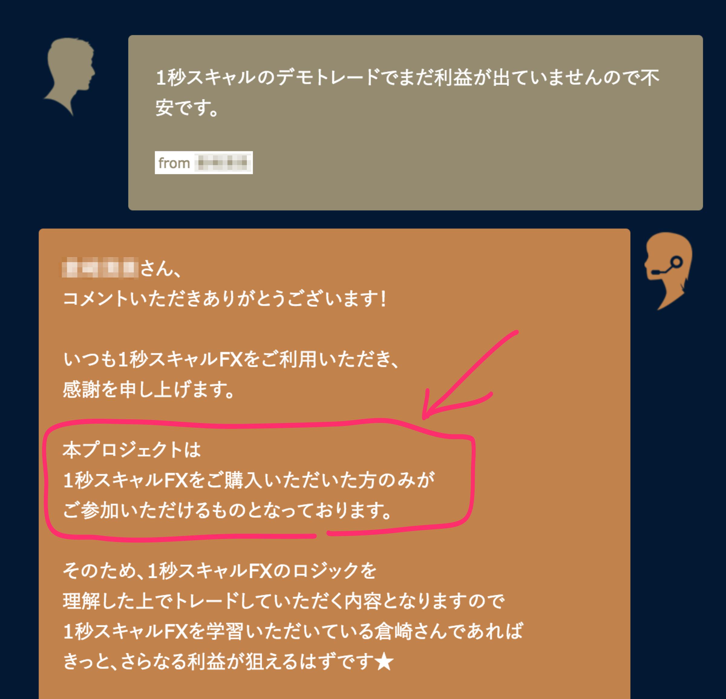 1秒スキャルFX 5-Star アカデミー第1話コメントと事務局からの回答