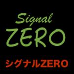 シグナルZERO【検証とレビュー】