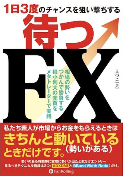 『待つFX』