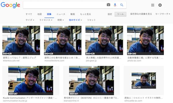 無料素材をGoogleで検索してみた結果…