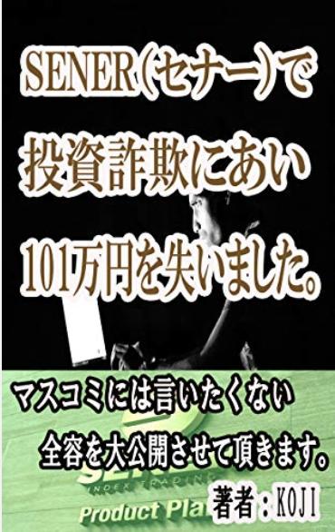 SENER(セナー)で投資詐欺にあい101万円を失いました。マスコミには言いたくない全容を大公開させて頂きます。
