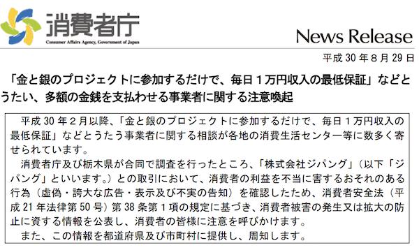 「金と銀のプロジェクトに参加するだけで、毎日1万円収入の最低保証」などと うたい、多額の金銭を支払わせる事業者に関する注意喚起