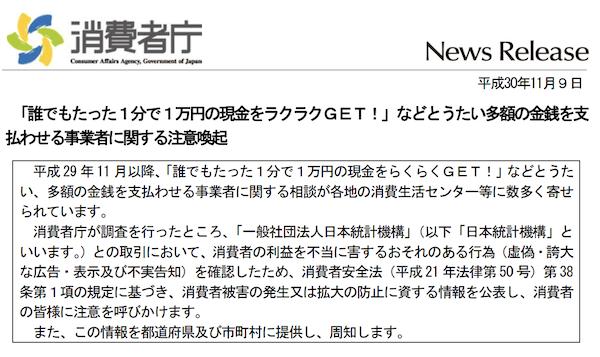「誰でもたった1分で1万円の現金をラクラクGET!」などとうたい多額の金銭を支 払わせる事業者に関する注意喚起